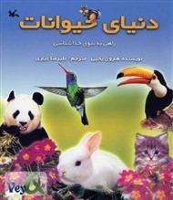 دانلود کتاب دنیای حیوانات