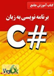 دانلود کتاب آموزش برنامه نویسی به زبان سی شارپ