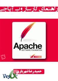 دانلود کتاب راهنمای کارساز وب آپاچی - Apache