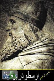 دانلود کتاب ارسطو در بوطیقا