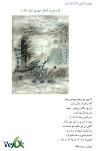 دانلود کتاب گزیده اشعار مهدی اخوان ثالث