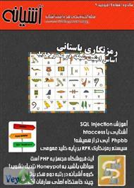 دانلود مجله هک و امنیت گروه آشیانه - شماره 4