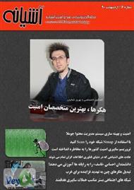 دانلود مجله هک و امنیت گروه آشیانه - شماره 5