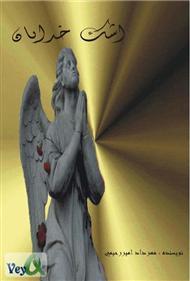 دانلود کتاب اشک خدایان