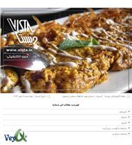 دانلود کتاب آموزش آشپزی (غذاهای محلی و متنوع)