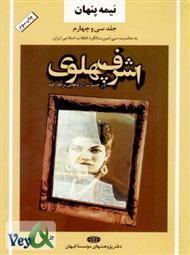 دانلود کتاب اشرف پهلوی در حسرت آرزوهای بر باد رفته