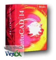 دانلود کتاب آموزش نرم افزار AutoCad 14