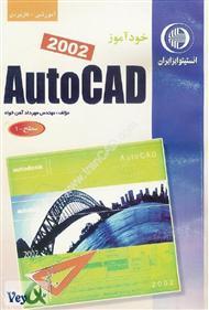 دانلود کتاب خودآموز نرم افزار اتوکد 2002