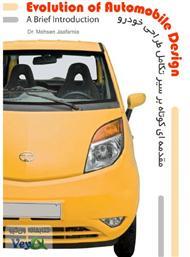 دانلود کتاب مقدمه ای کوتاه بر سیر تکامل طراحی خودرو