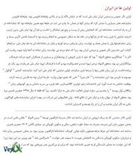 دانلود کتاب اولین ها در ایران