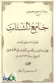 دانلود کتاب جامع الشتات - جلد ششم