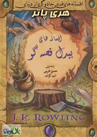 دانلود کتاب هری پاتر - افسانه های بیدل قصه گو