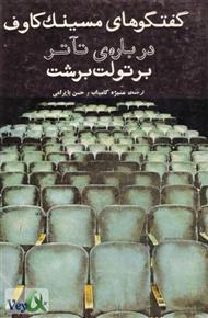 دانلود کتاب گفتگوهای مسینک کاوک درباره تئاتر