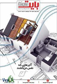 دانلود ضمیمه بایت روزنامه خراسان - شماره 227