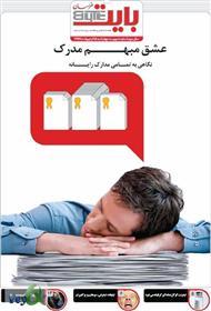دانلود ضمیمه بایت روزنامه خراسان - شماره 120