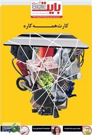 دانلود ضمیمه بایت روزنامه خراسان - شماره 121