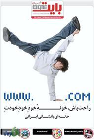 دانلود ضمیمه بایت روزنامه خراسان - شماره 122