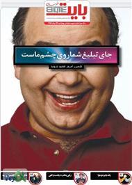 دانلود ضمیمه بایت روزنامه خراسان - شماره 126
