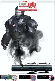 دانلود ضمیمه بایت روزنامه خراسان - شماره 131