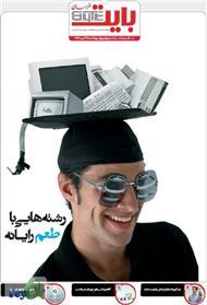 دانلود ضمیمه بایت روزنامه خراسان - شماره 144