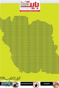 دانلود ضمیمه بایت روزنامه خراسان - شماره 148