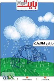 دانلود ضمیمه بایت روزنامه خراسان - شماره 168