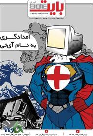 دانلود ضمیمه بایت روزنامه خراسان - شماره 170