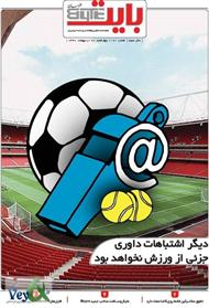 دانلود ضمیمه بایت روزنامه خراسان - شماره 171