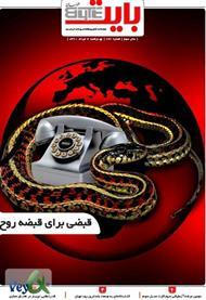 دانلود ضمیمه بایت روزنامه خراسان - شماره 172