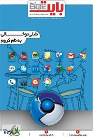 دانلود ضمیمه بایت روزنامه خراسان - شماره 180