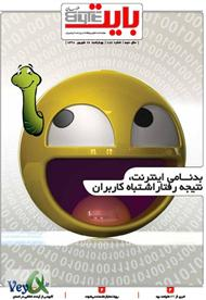 دانلود ضمیمه بایت روزنامه خراسان - شماره 186