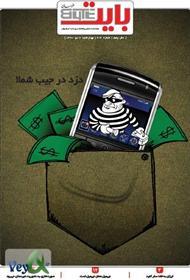 دانلود ضمیمه بایت روزنامه خراسان - شماره 202