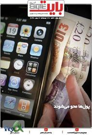 دانلود ضمیمه بایت روزنامه خراسان - شماره 210