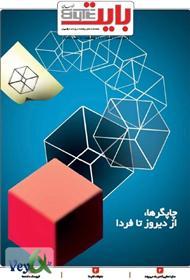 دانلود ضمیمه بایت روزنامه خراسان - شماره 211