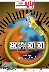 دانلود ضمیمه بایت روزنامه خراسان - شماره 212