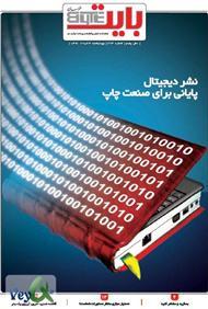 دانلود ضمیمه بایت روزنامه خراسان - شماره 223