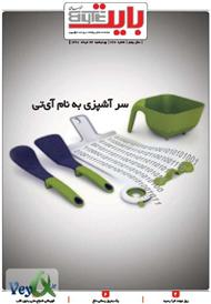 دانلود ضمیمه بایت روزنامه خراسان - شماره 226