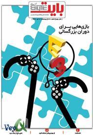 دانلود ضمیمه بایت روزنامه خراسان - شماره 229