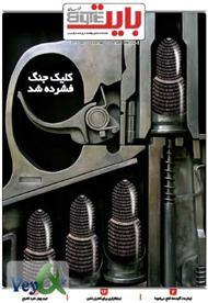 دانلود ضمیمه بایت روزنامه خراسان - شماره 230