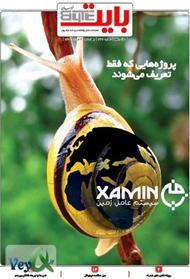دانلود ضمیمه بایت روزنامه خراسان - شماره 232