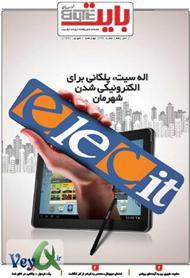 دانلود ضمیمه بایت روزنامه خراسان - شماره 236