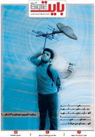 دانلود ضمیمه بایت روزنامه خراسان - شماره 238