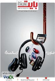 دانلود ضمیمه بایت روزنامه خراسان - شماره 243