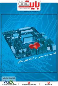 دانلود ضمیمه بایت روزنامه خراسان - شماره 250