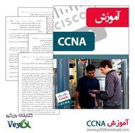 دانلود کتاب آموزش CCNA
