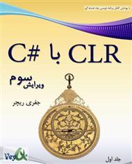 دانلود کتاب آموزش CLR با #C