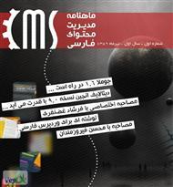 دانلود ماهنامه سیستم های مدیریت محتوای فارسی - شماره 1