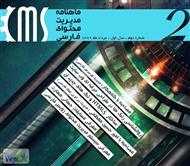 دانلود ماهنامه سیستم های مدیریت محتوای فارسی - شماره 2