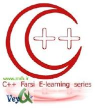 دانلود کتاب سری های آموزشی زبان برنامه نویسی ++C - بخش هفتم