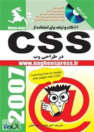 دانلود کتاب 101 نکته و ترفند CSS در طراحی وب